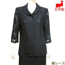 【日本製】ブラックフォーマル夏用総レースショールカラーの長め丈ブラウス単品女性礼服喪服レディースミセスシニア大きいサイズ