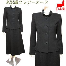 【米沢織】日本製 ブラックフォーマル スーツ ロング丈(スタンドカラージャケット&フレアーロングスカート)ミセス 女性 礼服 喪服 入学式・卒業式にも