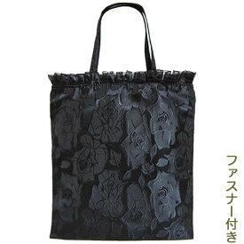 【レターパックライト可】フリル飾り薔薇柄フォーマルトートバッグ(サブバッグ)