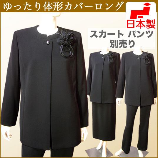 【日本製】ゆったり ミセス ブラックフォーマル 体型カバー ノーカラーロングジャケット 単品(別売りボトムと上下サイズ違いのセットに出来る)レディース 礼服 喪服 大きいサイズ