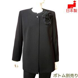【日本製】ゆったり ミセス ブラックフォーマル 体型カバー ノーカラーロングジャケット 単品(別売りボトムと上下サイズ違いのスーツ・パンツスーツに出来る)レディース 礼服 喪服 大きいサイズ
