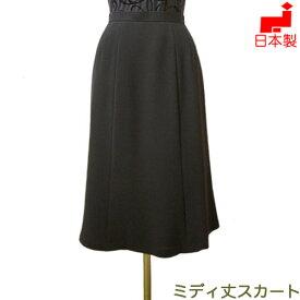 【日本製】ブラックフォーマル セミフレアースカート ひざ下丈 ミディ丈 女性礼服 喪服 単品(大きいサイズ・Lサイズ)オールシーズン対応