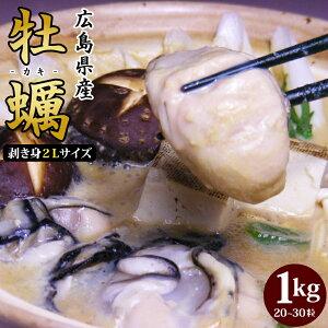 広島産生牡蠣(カキ)剥き身大粒2Lサイズ 1kg カキ、かき、牡蛎