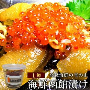 海鮮函館漬け(320g×1) いくら、数の子、ロコ貝【RCP】