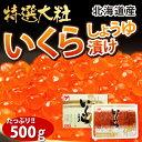 北海道産特選㋐大粒いくらの醤油漬け500g 化粧箱入り 最高級の原卵を使用!イクラ、魚卵【RCP】