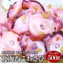 北海たこわさび 500g 【たこ、タコ・蛸・真だこ・ワサビ・わさび】【RCP】