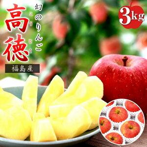 あなたの大切な方への贈り物!幻の林檎福島産 高徳りんご3kg(10〜14玉)秀品【送料無料】ご贈答 こうとく 林檎 リンゴ りんご 蜜