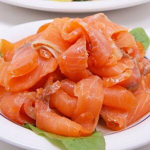 スモークサーモン切り落とし1kg(500g×2)(業務用)【送料無料】スモーク、燻製、鮭 さけ サケ シャケ