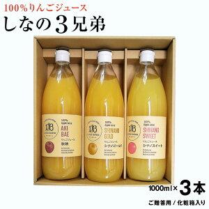 信州(長野県)小布施産 りんごジュース 果汁100% 1,000ml×3本《ご贈答用/化粧箱入り》 しなの3兄弟 送料込みサンフジ、シナノスイート、シナノゴールド、秋映、林檎、リンゴ、ジュース