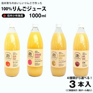 信州(長野県)小布施産 りんごジュース 果汁100% 1,000ml×3本《段ボール箱入》 送料込みサンフジ、シナノスイート、シナノゴールド、秋映、林檎、リンゴ、ジュース