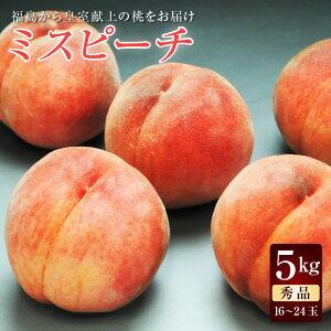 がんばろう福島!皇室献上の桃をお届け。JAふくしま未来白桃ミスピーチ秀品 約5kg(約16〜24玉)【送料無料】福島産 桃 もも モモ