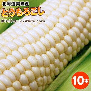 北海道美瑛産とうもろこしホワイトコーン10本【送料無料】(フル−ツトウモロコシ、もろこし、特別栽培農産物)【RCP】