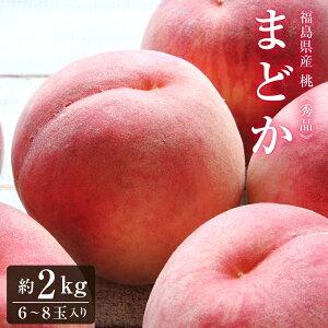 福島産桃 まどか秀品 約2kg(約6〜8玉)【送料無料】福島産 桃 もも モモ