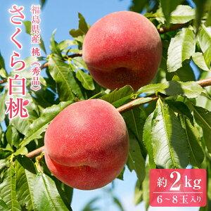 福島県産 さくら白桃 秀品 約2kg(約6〜8玉)【送料無料】福島産 桃 もも モモ
