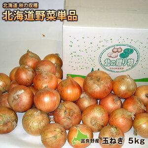 北海道産 玉ねぎ(約5kg)北海道 秋の収穫祭単品タマネギ、たまねぎ