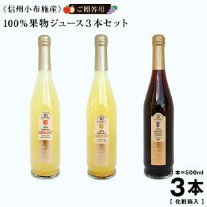 《ご贈答用》信州(長野県)小布施産 果汁100%ジュース 500ml×3本《化粧箱入り》送料込みシナノスイート、シナノゴールド、巨峰、林檎、リンゴ、葡萄、ぶどう、ジュース