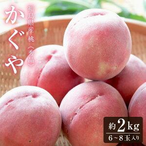 福島産桃 かぐや 秀品 約2kg(約6〜8玉)【送料無料】福島産 桃 もも モモ