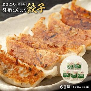 まさごの無添加 行者にんにく餃子60個(12個入×5袋)天然行者にんにく 無添加うま味調味料使用