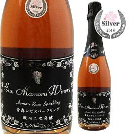 ワイン スパークリング ロゼ 日本ワイン 国産ワイン 青森ロゼスパークリング 辛口 東北 お土産 お取り寄せ ギフト プレゼント 女性が選ぶSAKURAワインアワード2018 銀賞 受賞