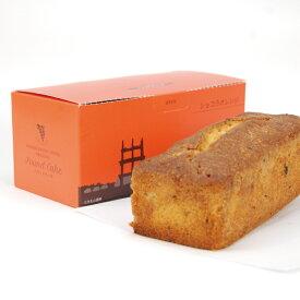 オレンジ スイーツ ケーキ 青森ワイナリーホテル ショコラオレンジパウンドケーキ チョコレート 洋菓子 ハロウィンスイーツ お土産