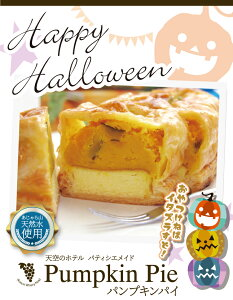 ハロウィン スイーツ 洋菓子 ケーキ お菓子 青森ワイナリーホテル パンプキンパイ 北海道産 栗かぼちゃ 天然水 敬老の日