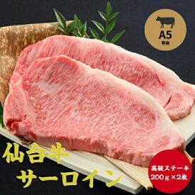 【仙台牛】最高級サーロインステーキ200g×2枚【送料無料】