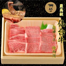 【仙台牛】仙台牛(肩ロース)カルビ焼肉用 500g【送料無料】