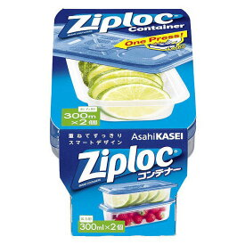 Ziplocコンテナ300ml 2個入り 旭化成ホームプロダクツ