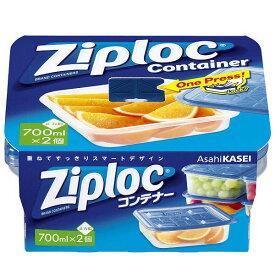 Ziplocコンテナ700ml 2個入り 旭化成ホームプロダクツ