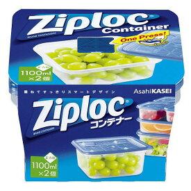 Ziplocコンテナ1100ml 2個入り 旭化成ホームプロダクツ