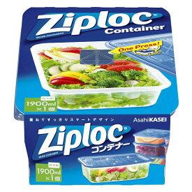 Ziplocコンテナ1900ml 1個 旭化成ホームプロダクツ