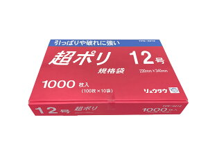 超ポリ 12号 1000枚入り リュウグウ(株) 業務用ポリ袋/食品加工用
