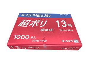 超ポリ 13号 1000枚入り リュウグウ(株) 業務用ポリ袋/食品加工用