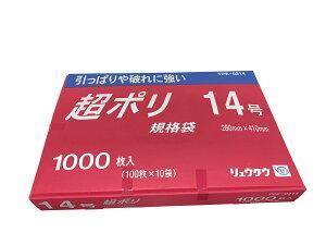 超ポリ 14号 1000枚入り リュウグウ(株) 業務用ポリ袋/食品加工用