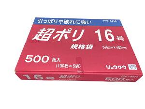 超ポリ 16号 500枚入り リュウグウ(株) 業務用ポリ袋/食品加工用
