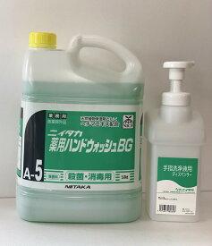 殺菌・消毒用に!ニイタカ 薬用ハンドウォッシュ5L 泡フォームディスペンサーセット(1L) 弱酸性/無香料
