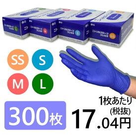 お得な300枚入り 安心のIGブランド ニトリルグローブプレミオ パウダーフリー カラー/ブルー(ゴム手袋、ニトリル手袋、使い捨て手袋、医療、食品、介護)