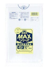 45L MAXゴミ袋S-43 10枚入り 業務用/飲食用/医療用