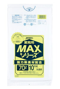 70L MAXゴミ袋S-79 10枚入り 業務用/飲食用/医療用