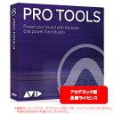 【アカデミック版】プロツールス12 永続版 Avid Pro Tools with Annual Upgrade and Support Plan for St...