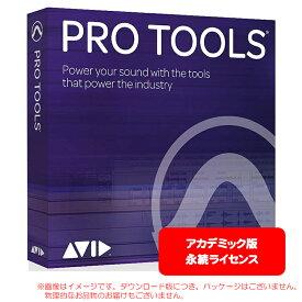 【アカデミック版】Pro Tools 永続版 AVID Pro Tools Perpetual License NEW Education 【M204924】
