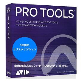 Pro Tools サブスクリプション AVID Pro Tools 1-Year Subscription NEW 【旧パッケージのため処分特価/iLok2 付属】【M202269】