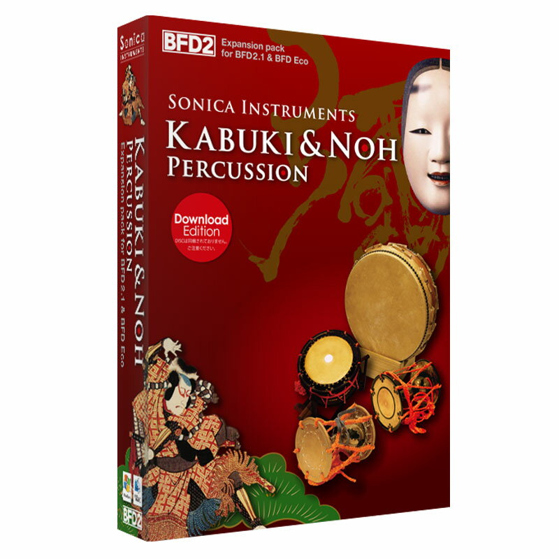 SONICA INSTRUMENTS KABUKI & NOH PERCUSSION BFD EXPANSION PACK ダウンロード版