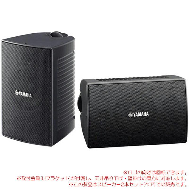 YAMAHA VS6 ブラック 2本ペア 【BOSE DS40S DS40SE の代わりに】 天井吊り下げ/壁掛けスピーカー 簡易防水 ハイ/ローインピーダンス対応