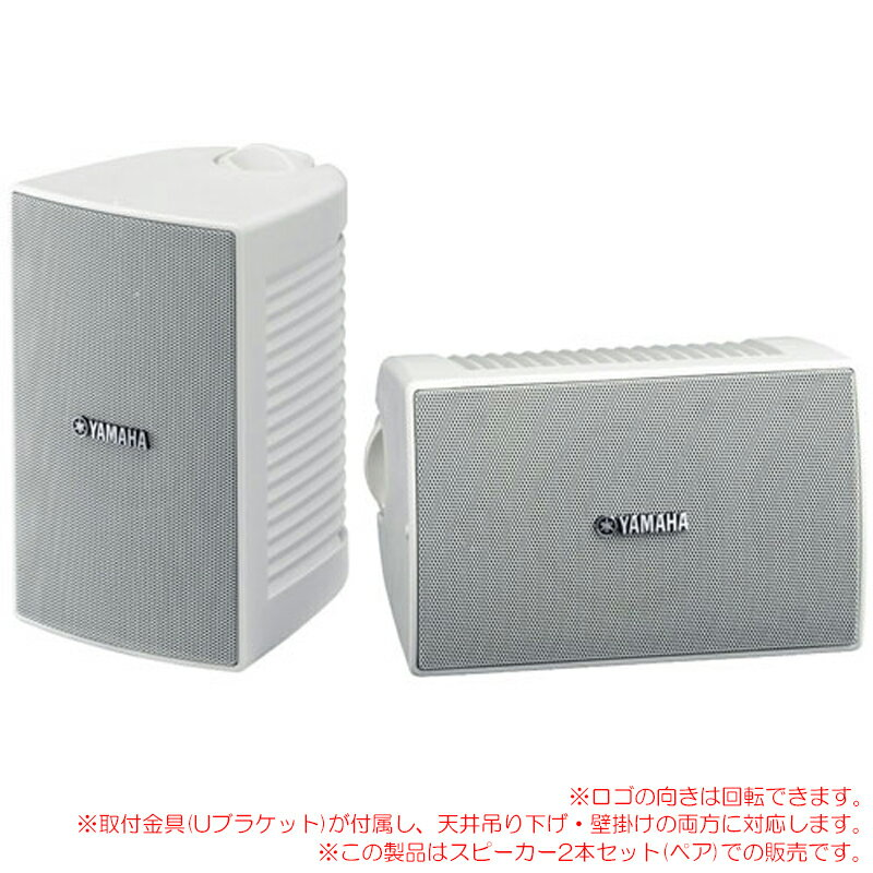 YAMAHA VS6W ホワイト 2本ペア 【BOSE DS40S DS40SE の代わりに】 天井吊り下げ/壁掛けスピーカー 簡易防水 ハイ/ローインピーダンス対応
