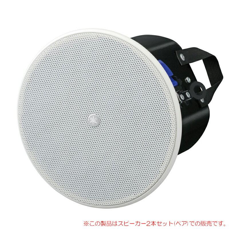 YAMAHA VXC4W ホワイト 2本ペア 天井埋め込み型スピーカー ハイ/ローインピーダンス対応