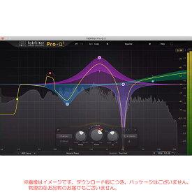 FABFILTER PRO-Q3 ダウンロード版 安心の日本正規品!