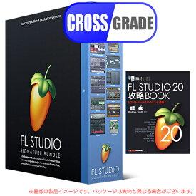 IMAGE LINE FL STUDIO 20 Signature クロスグレード 解説本バンドル 安心の日本正規品!