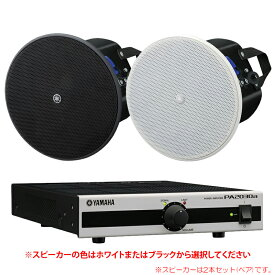 YAMAHA VXC4 + PA2030a お店のBGMセット【天井埋め込み型】