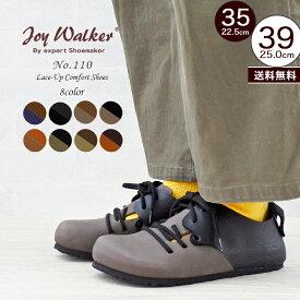 コンフォートシューズ レディース JoyWalker ジョイウォーカー 110 ジョイウォーカー レースアップコンフォートシューズ ソフトフットベッド おしゃれ リラックス あす楽対応